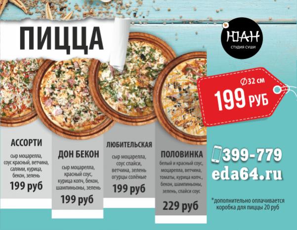 601-467-pizza