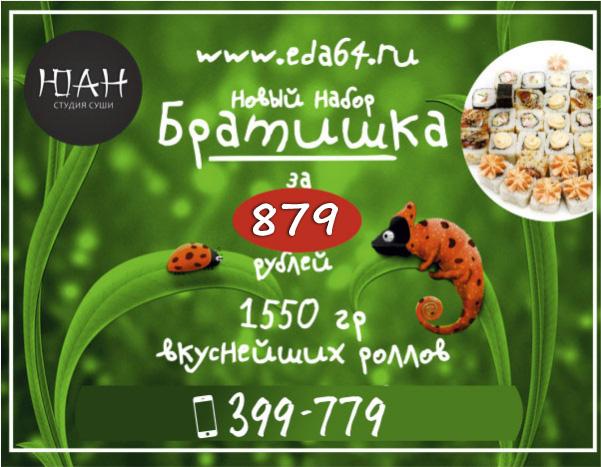 bratishka-1-601x467_c