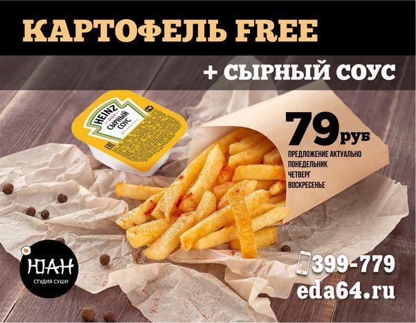 kartofel-free