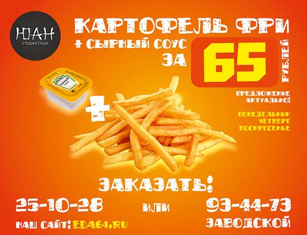 kartofel_sir