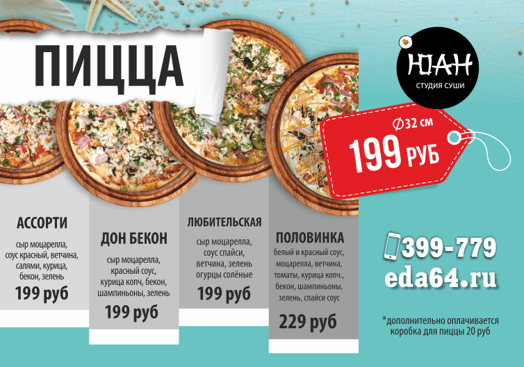 pizza-754-528