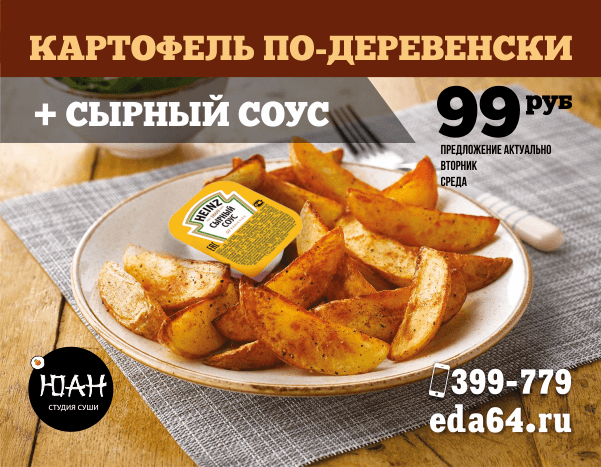 kartofel-po-derevencki